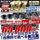【8ch】防犯カメラ 監視カメラ【AHD 超高画質 137万...