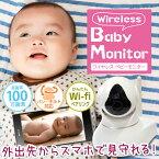 ベビーモニター ペットモニター ワイヤレス 屋内 WiFi 無線 防犯カメラ 監視カメラ [高画質 100万画素] IPカメラ 出先からスマホで見れる!モーション検知-メールでお知らせ!ネットワークカメラ SDカード録画 留守番 赤ちゃん