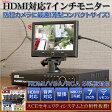 防犯カメラ 監視カメラ用【HDMI対応】7インチ液晶モニターVGA RCA HDMI 3系統入力 音声対応 リモコン付