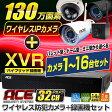 防犯カメラ【 XVR ハイブリッド録画機+無線カメラ1〜16台セット】 ワイヤレス 屋内・屋外用 WiFi 無線 監視カメラ [130万画素] IPカメラ 出先からスマホで見れる! ネットワークカメラ 遠隔監視[ミニ型・ドーム型有][IP32ch対応録画機セット]