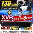 防犯カメラ【 XVR ハイブリッド録画機+無線カメラ1〜8台セット】 ワイヤレス 屋内・屋外用 WiFi 無線 監視カメラ [130万画素] IPカメラ 出先からスマホで見れる! ネットワークカメラ 遠隔監視[ミニ型・ドーム型有][IP16ch対応録画機セット]