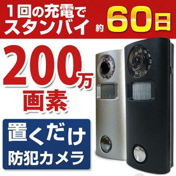 防犯カメラ監視カメラ置くだけ簡単高画質[200万画素][動体検知&充電式]モーション検知でmicroSD録画[録画機不要]暗視カメラ人体感知人感センサー[1回の充電で60日待機]選べる2カラー[ブラック・シルバー]リモコン付手のひらサイズコンパクト