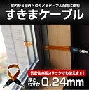 【ACE 防犯カメラ用】すきまケーブル 厚さ【0.24mm】...