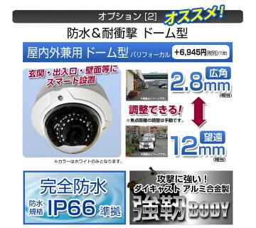 防犯カメラ監視カメラ[録画機+選べるカメラ3台セット]ズーム機能付カメラも選択可集音マイク付モーション検知1TB無料[防水暗視広角高解像度]スマホAndroid屋内屋外遠隔監視【送料無料】[1年保証]エースACE52万画素万引監視用