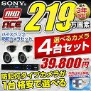 防犯カメラ 監視カメラ 4台セット【防犯灯タイプカメラが1台...
