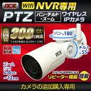 防犯カメラ【NVR録画機専用】[PTZタイプ]無線IPカメラ...