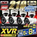 【8ch】 防犯カメラ 監視カメラ 【219万画素 AHD ...