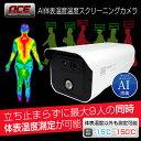 防犯カメラ [ AI温度スクリーニングカメラ ] AI搭載 複数同時検温 体表温度検知カメラ 体表温度測定カメラ 温度測定カメラ 発熱者検知 体温測定カメラ 検温カメラ サーマルカメラ サーモグラフィー 非接触式 非接触体温計 感染症予防 コロナウイルス 体温計 インフルエンザ