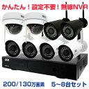 防犯カメラ【8ch】NVR ワイヤレス 屋外 屋内 [ネット...