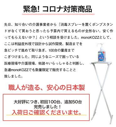 アルコール消毒液スタンド/モノコッツオリジナル