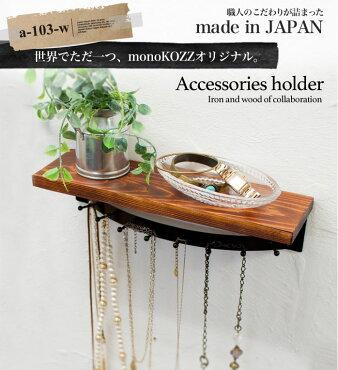 アクセサリースタンド/おしゃれ/アイアン雑貨/プレゼント/女性/北欧/デザイン