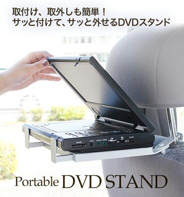 DVDスタンド