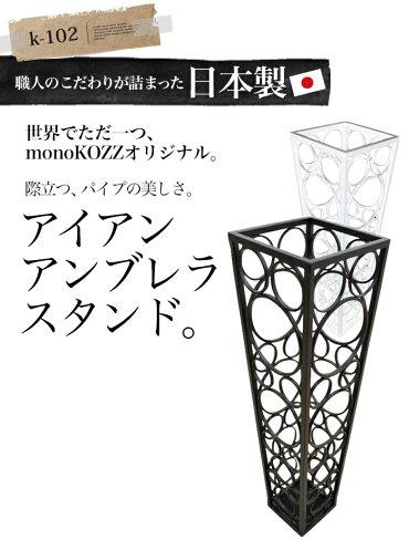 アイアンアンブレラスタンド/モノコッツオリジナル