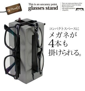 【キューブ】4個掛けメガネスタンド