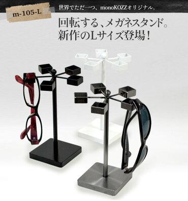 メガネスタンド/おしゃれ/北欧/かわいい/眼鏡/収納/アイアン/メガネ掛け/サングラス掛け/5個掛け/便利/省スペース/回転式/日本製/職人技