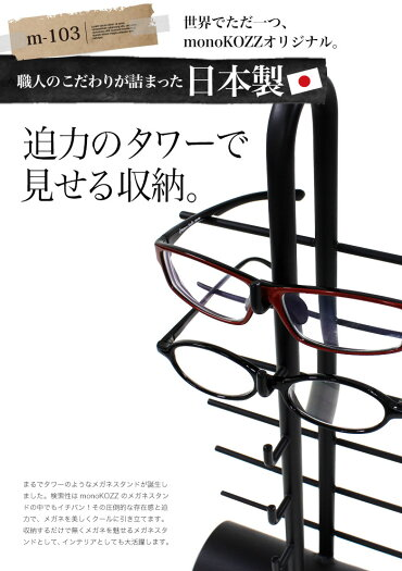 メガネスタンド/おしゃれ/北欧/メガネ置き/かわいい/収納/6個掛け/スタイリッシュ/アイアン/メガネ掛け/便利/かっこいい/タワー型/日本製/職人技