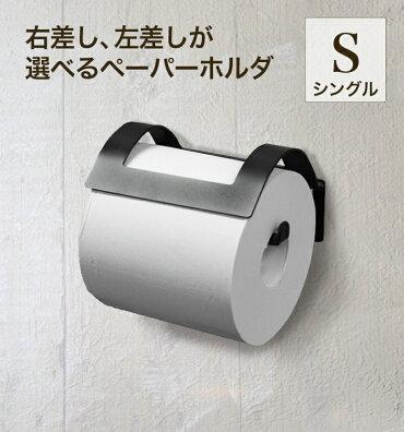 トイレットペーパーホルダー/おしゃれ/アイアン/カバー/北欧/シンプル/トイレ/省スペース/すっきり/ペーパーホルダー/かっこいい/収納/日本製/職人技