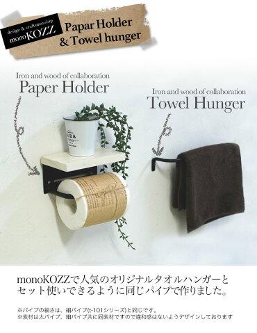 トイレットペーパーホルダー/おしゃれ/木製/カバー/北欧/シンプル/アイアン/トイレ/小物置き/棚/便利/ペーパーホルダー/ホワイト/可愛い/収納/日本製/職人技