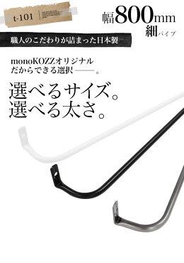 タオルハンガーおしゃれ細め80センチ北欧風シンプルmonoKOZZ日本製