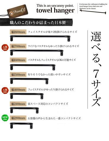 タオルハンガー/おしゃれ/細め/40センチ/北欧風/シンプル/monoKOZZ/デザイナー/職人技/男前/日本製
