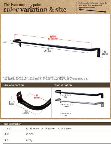 タオルハンガー/おしゃれ/細め/30センチ/北欧風/シンプル/monoKOZZ/デザイナー/職人技/男前/日本製