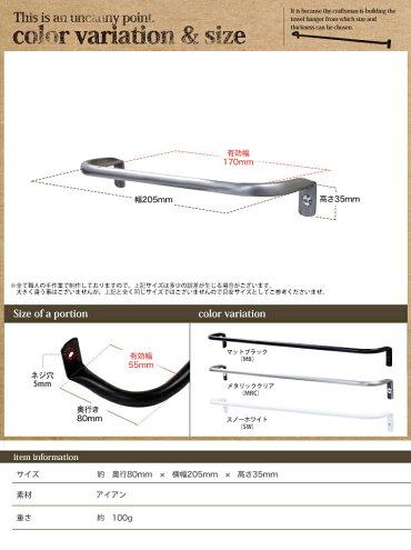 タオルハンガー/おしゃれ/太め/20センチ/北欧風/シンプル/monoKOZZ/デザイナー/職人技/男前/日本製