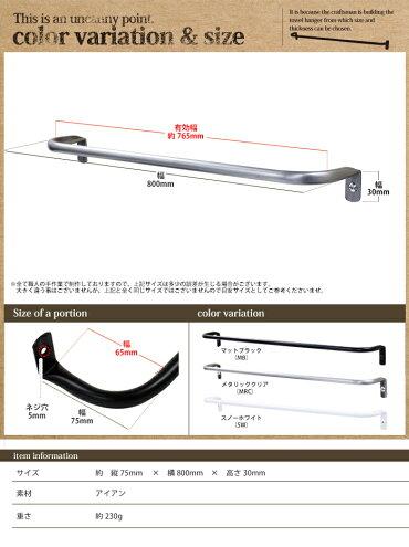 タオルハンガー/おしゃれ/太め/80センチ/北欧風/シンプル/monoKOZZ/デザイナー/職人技/男前/日本製
