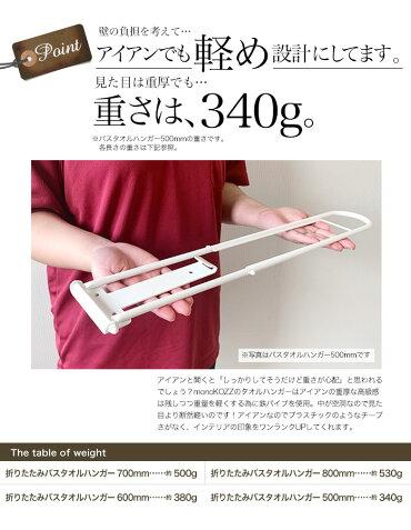 重さ340g/アイアン/50センチ/北欧風/バスタオル掛け/折畳み式/軽量/シンプル/すき間収納/monoKOZZ/デザイナー/職人技/タオル掛け/男前/インダストリアル/日本製