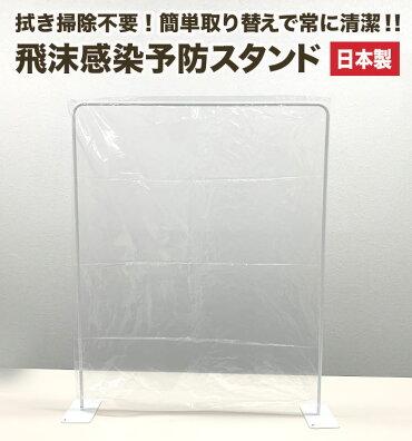 感染予防卓上スタンド/モノコッツオリジナル