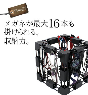 【オシャレ】16個掛けメガネスタンド【高級】オブジェ