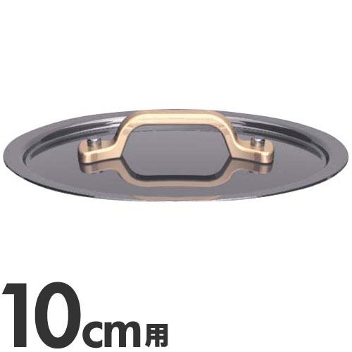 食器, 皿・プレート UK 18-8 10cm