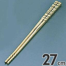 角竹 火ばし 27cm