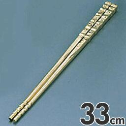 角竹 火ばし 33cm