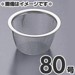 タケコシ 18-8ステンレス 急須用茶こしアミ 80号