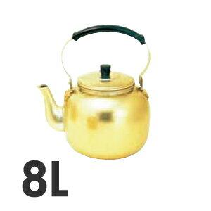 アカオアルミ しゅう酸湯沸し 8L