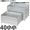 アカオアルミ硬質アルミシステムバット(餃子バット)40小小