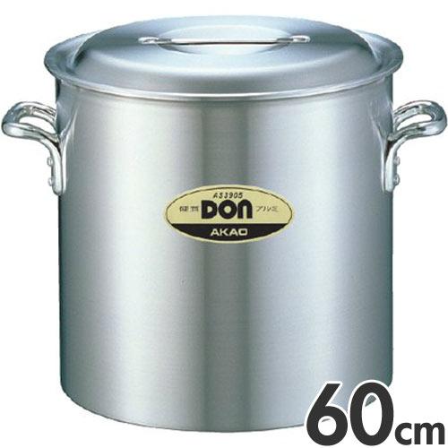 アカオアルミ 硬質アルミ 両手鍋 DON 寸胴鍋 60cm 161L:モノタスプロキッチン業務用