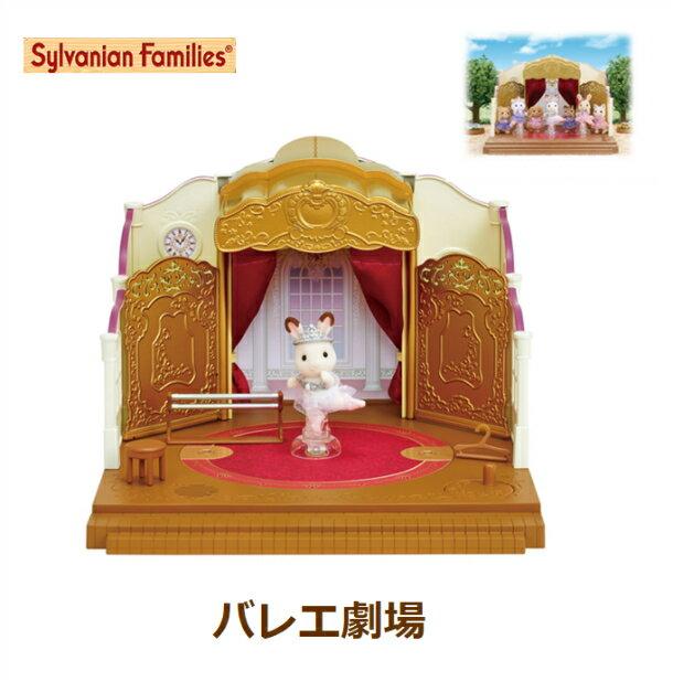 ぬいぐるみ・人形, 着せ替え人形  1 Sylvanian Families Ballet Theatre