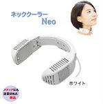 【ご購入から1〜3日で発送いたします!】サンコーネッククーラーNeoTK-NECK2-WHホワイト白携帯ファン扇風機熱中症対策暑さ対策