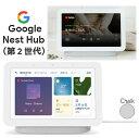 最新型第2世代◎即納品◎Google Nest Hub(第 2 世代)グーグル ネスト ハブ GA01331-JP スマートホームディスプレイ Chalk チョーク Google アシスタント対応 グーグルネストハブ Netflix YouTube 音楽の再生 Wi-Fi Bluetooth Google Google Nestスピーカー・・・