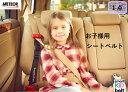 [全品送料無料] スマートキッズベルト Smart Kid Belt 子供用シートベルト 2個セット チャイルドシート代わり 15kg以上 4歳〜12歳 簡単装着 持ち運び B3033 あす楽