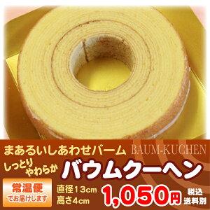 宮城県産の米粉を使い、しっとり、もっちりと焼き上げました。バウムクーヘン直径15cm 1050円4...
