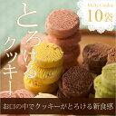 【クッキー】とろけるショコラクッキー10袋入!1,800円★実店舗で100万枚売れている大人気商品!全体の60%がチョコレート!口に入れた…