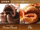 【4】内容一新!人気のプレーンとチョコの2種類。シューラスク4袋入セット★2,500円【プレミアムチョコ2袋・プレーン2袋】【送料込】