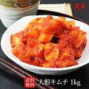 【送料無料】大根キムチ カクテキ 1kg【500g×2袋 キ