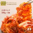 白菜キムチ 500g【キムチ 国産 無添加 お取り寄せ 贈り