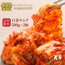 【送料無料】本格絶品白菜キムチ 1kg【500g×2袋 キムチ 無添加 乳酸菌 発酵 発酵食品 ……