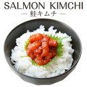 鮭キムチ 150g《冷蔵》【鮭キムチ 鮭 サーモンキムチ サーモン キムチ 珍味 ごはんのお供 お酒のアテ 安心安全の国内製造 天平キムチ】