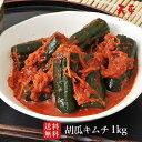 【送料無料】胡瓜キムチ 1kg【500g×2袋 キムチ 国産