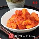 【送料無料★大口割引】長いもキムチ 1.5kg 本格絶品野菜